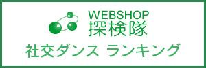 社交ダンス WEB SHOP 探検隊